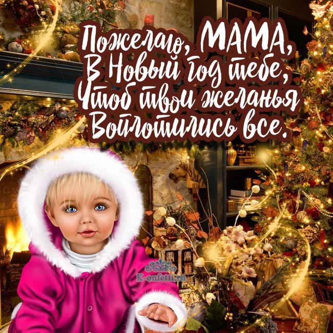 Красивые открытки с Новым Годом маме 2020 (эксклюзивная коллекция)