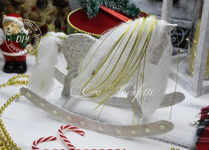 Как сделать декоративную лошадку-качалку своими руками.
