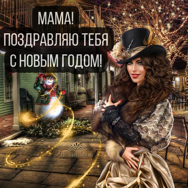 Открытка с Новым Годом мама.