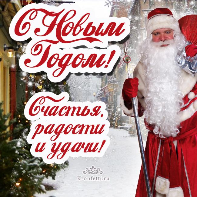 Поздравляем с Новым Годом, открытка с Дедом Морозом.