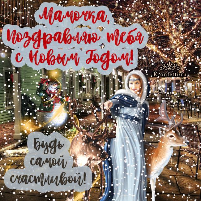 Мама с Новым Годом, открытка.