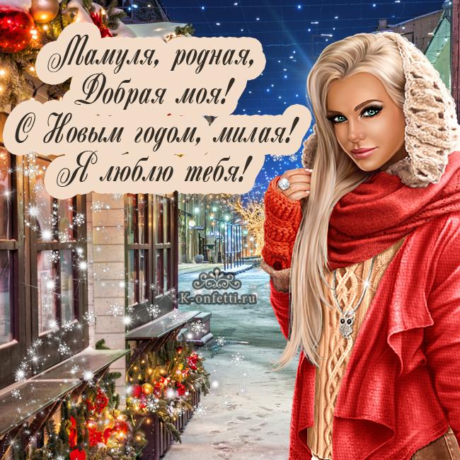 Мамуля с Новым Годом, открытка.