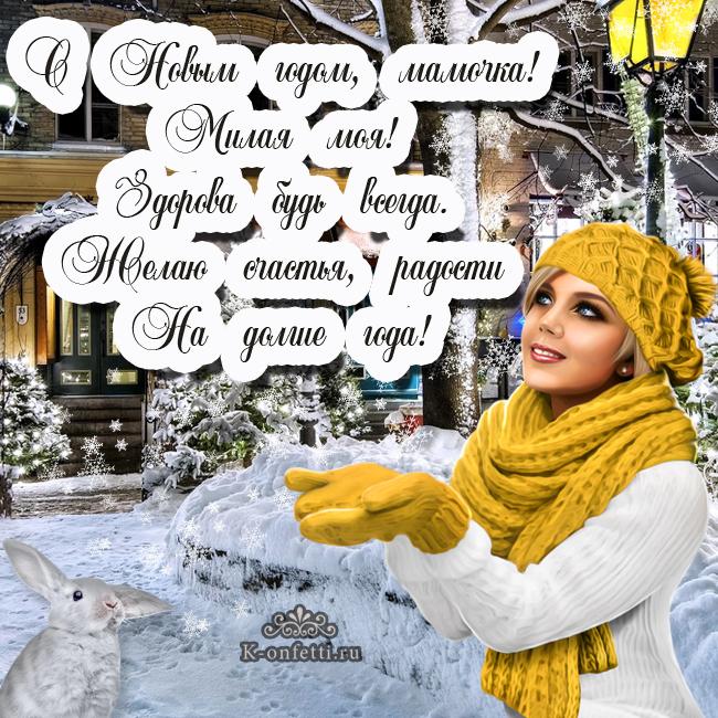 Добрые слова маме на Новый год, открытка.