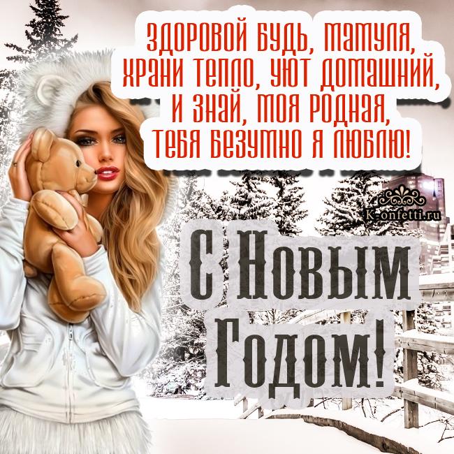 Открытка маме с Новым Годом.