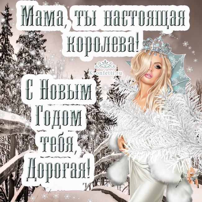 Красивая открытка с Новым годом мама.