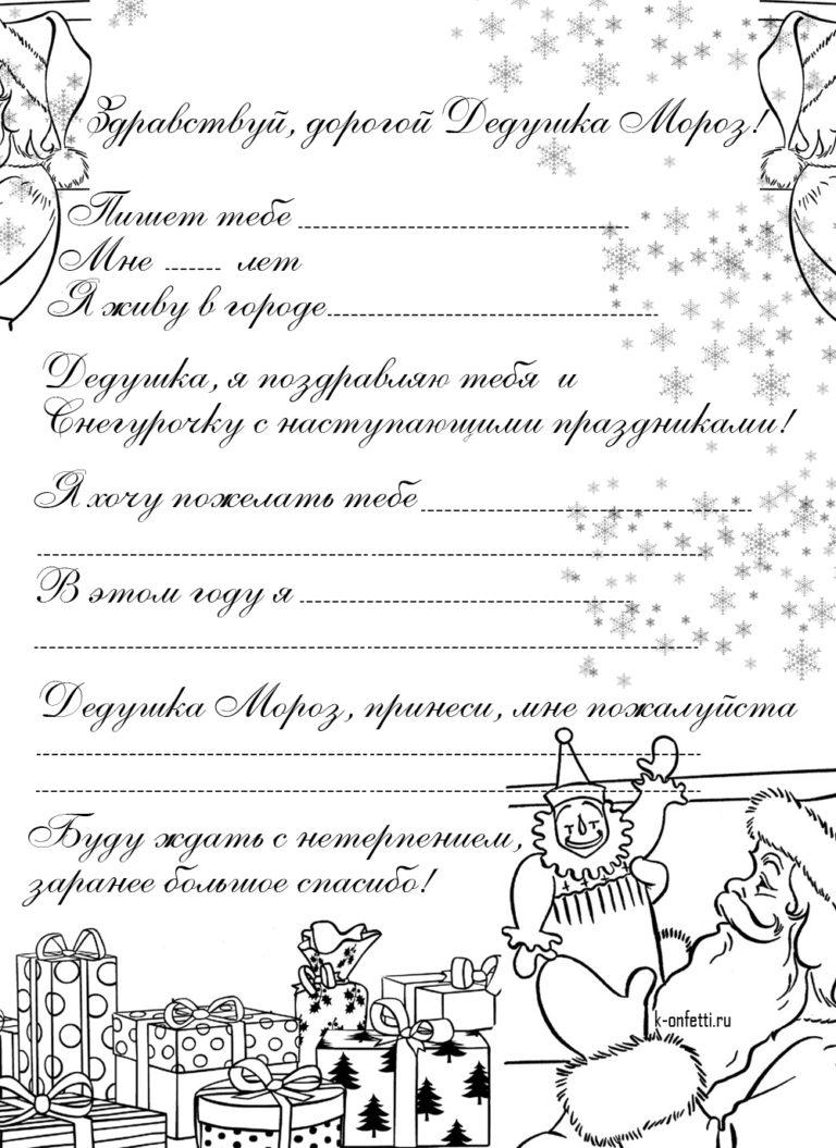 черно белые картинки письма деду морозу проследили, чтобы они