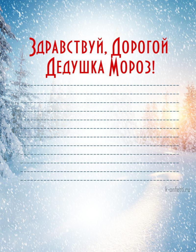 Письмо Деду Морозу: шаблоны, бланки для печати и образцы для заполнения