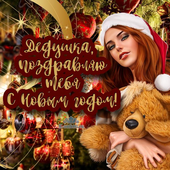 Яркие и красивые открытки на Новый год дедушке (пополняемая коллекция)