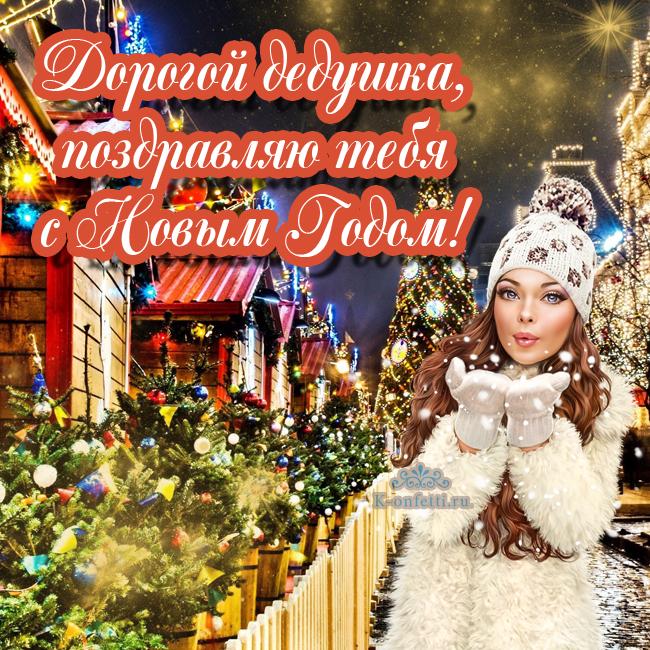 Открытка дедушке с Новым годом.