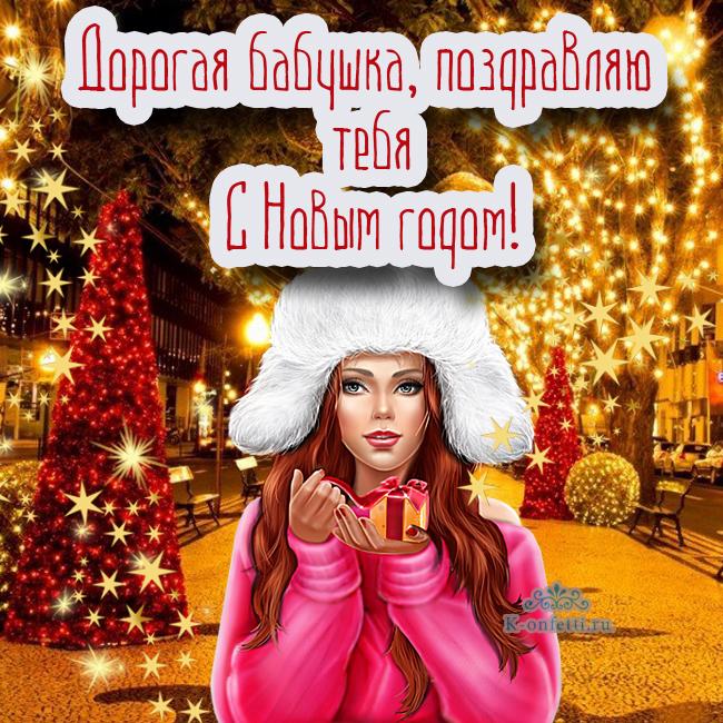 Поздравляю бабушку с Новым годом.