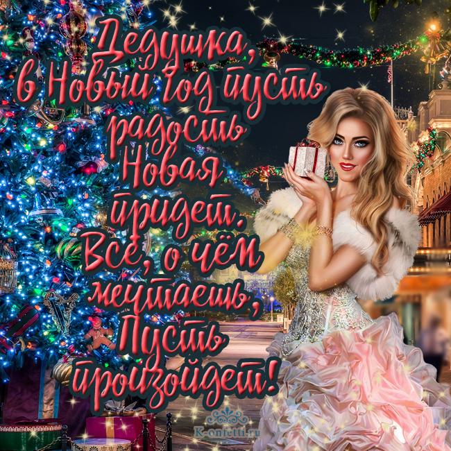 Открытки дедушке на Новый год.