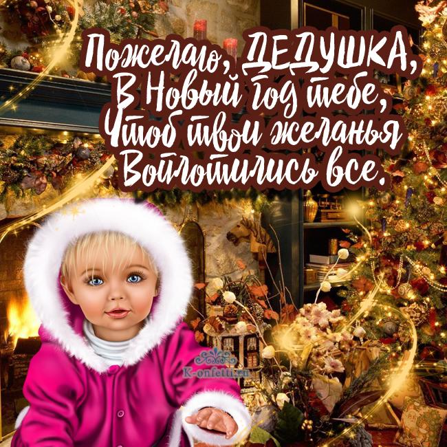 Новогодняя открытка для дедушки.