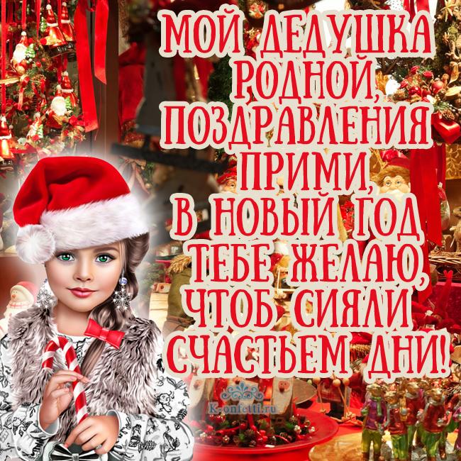 Поздравление дедушке с Новым годом.