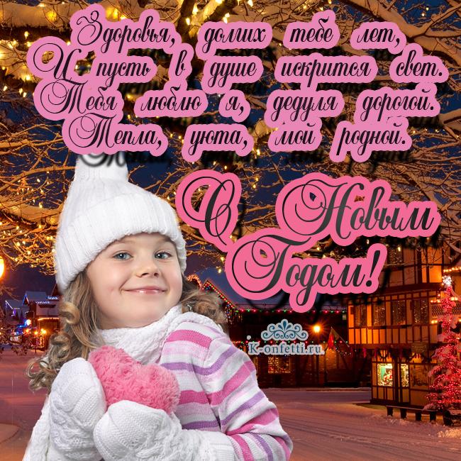 Открытка дедушке от внучки с Новым годом.