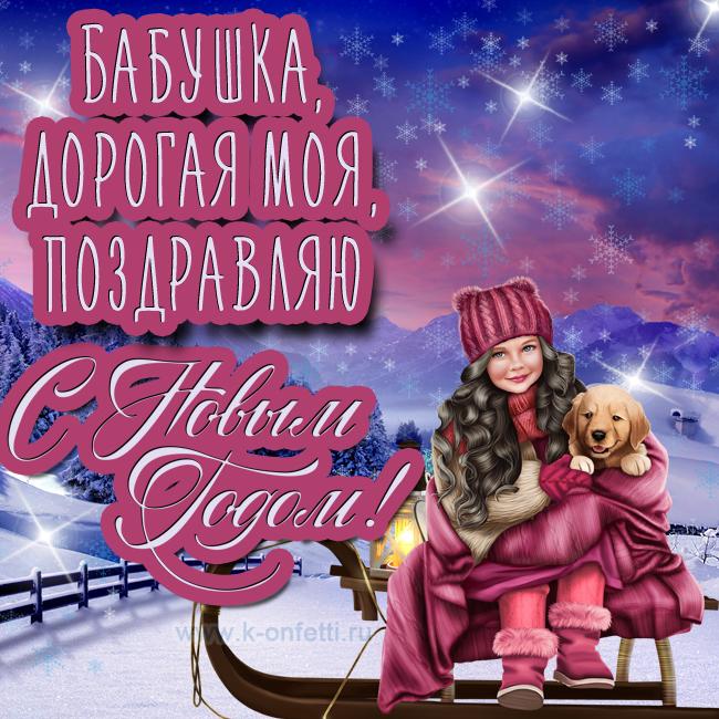 Чудесные открытки бабушке на Новый год (пополняемая коллекция)