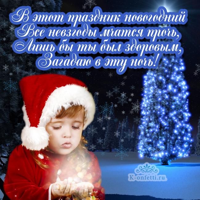 Дедушка с Новым годом, открытка.
