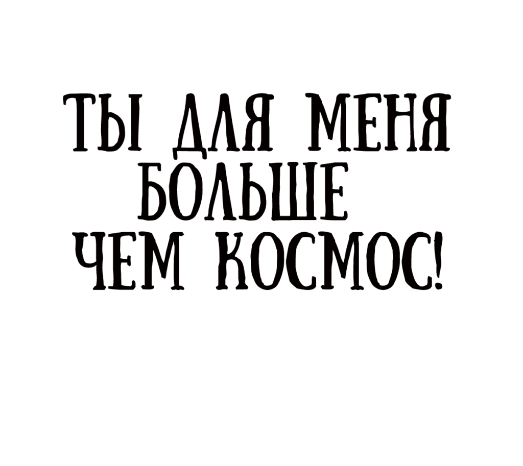 """Шаблоны для """"перерисовки"""" текста для открыток на 14 февраля"""