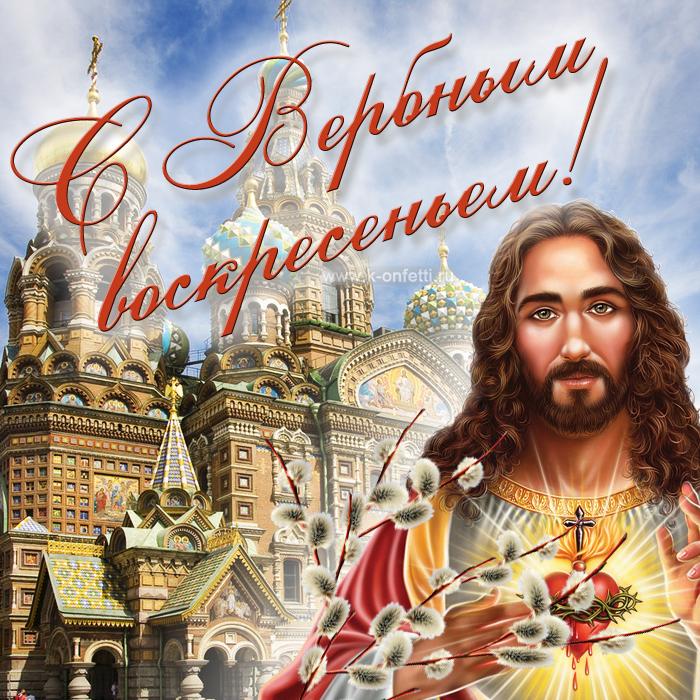 Картинки и открытки с Вербным воскресеньем с поздравлениями