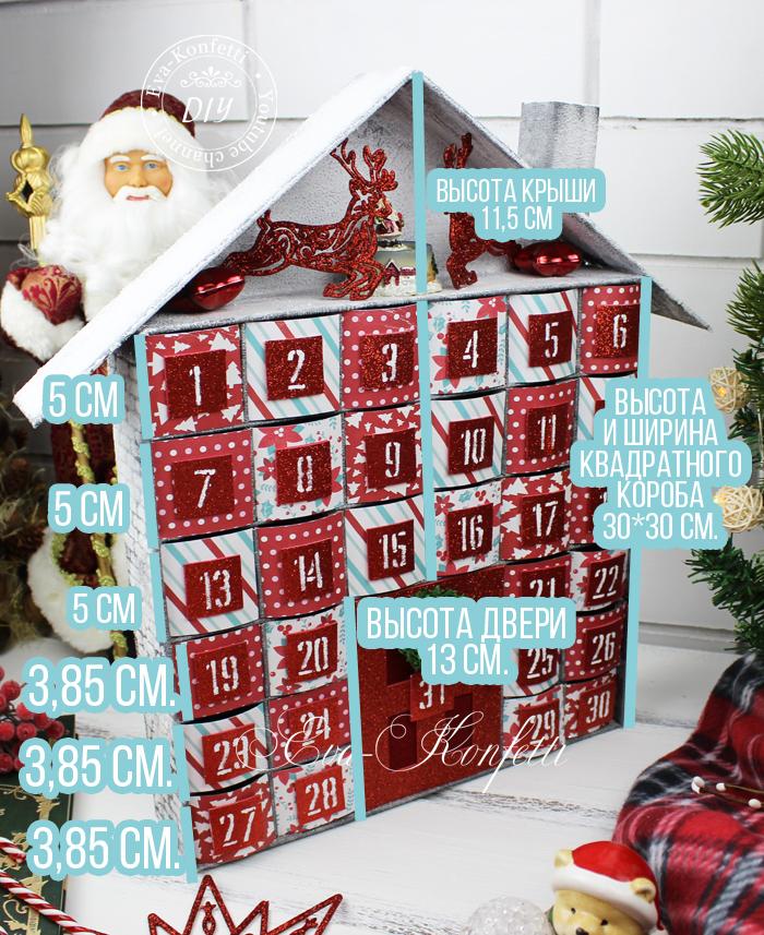 Шаблоны для создания Адвент-календаря и зимнего домика