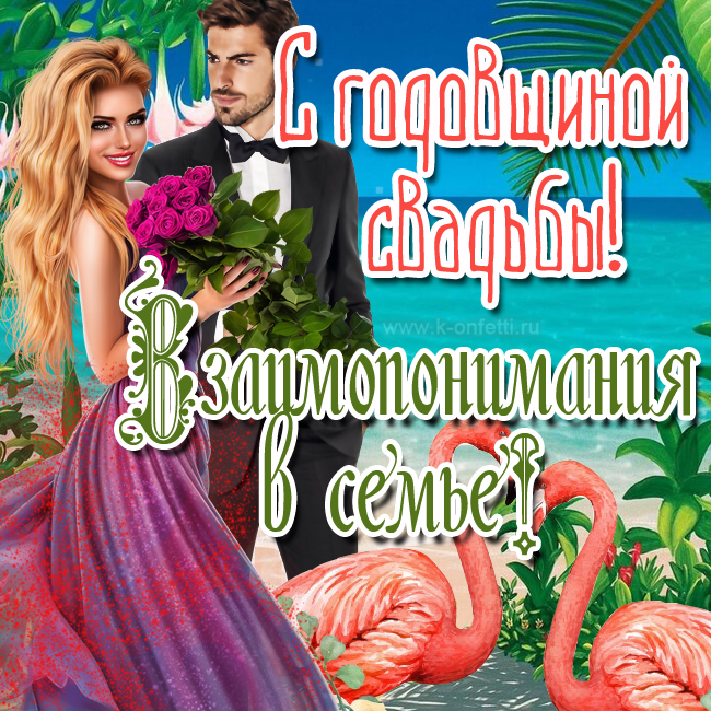 Бесплатные и красивые открытки с годовщиной свадьбы (пополняемая коллекция картинок)