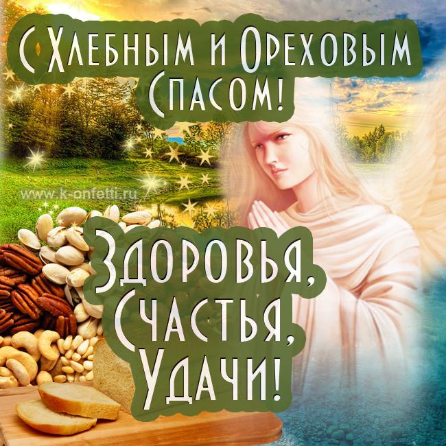 Красивые открытки с Ореховым и Хлебным Спасом.