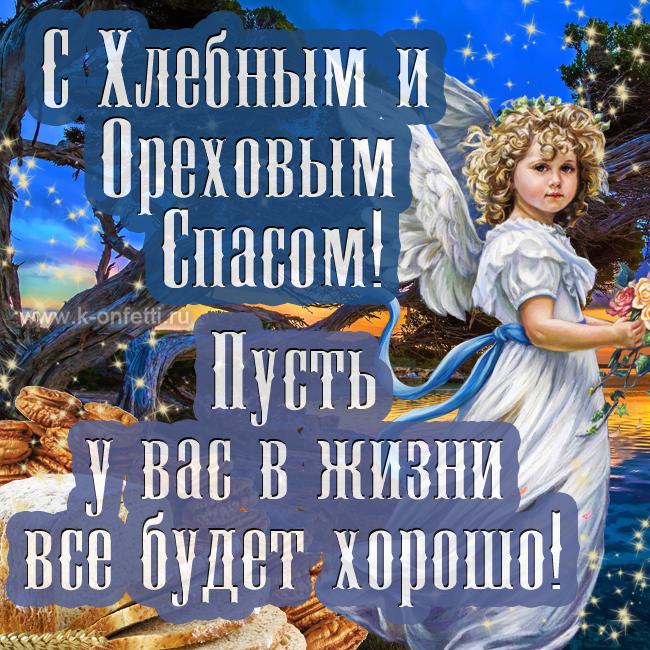 Яркие и красивые открытки с Ореховым и Хлебным Спасом (пополняемая коллекция)