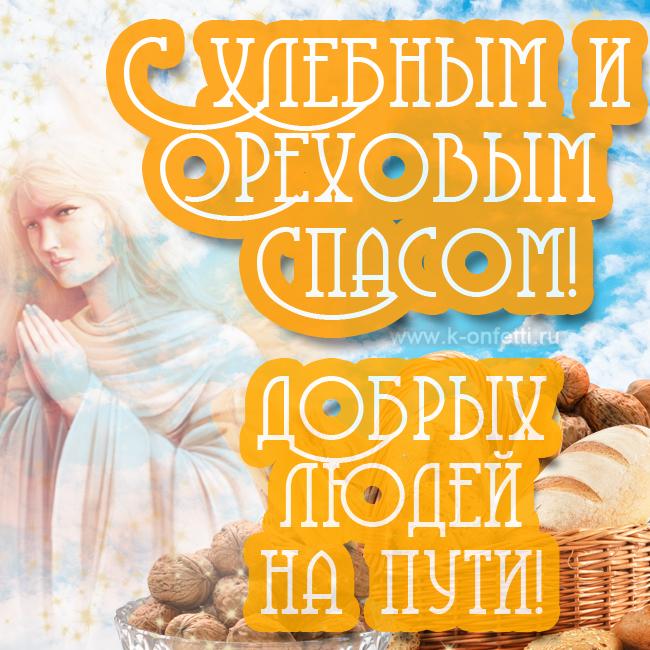 Картинка с Ореховым спасом.