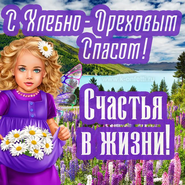 Красивая открытка с Хлебным спасом.
