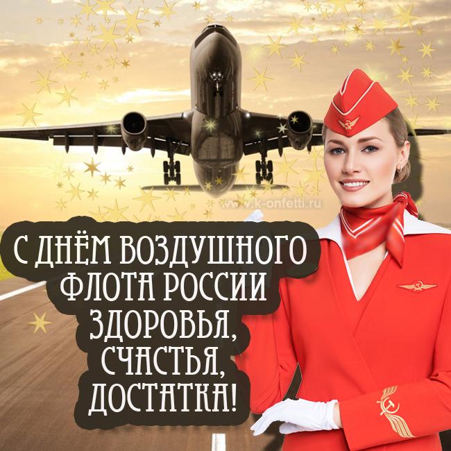день воздушного флота поздравление стюардессе стоимость продажи