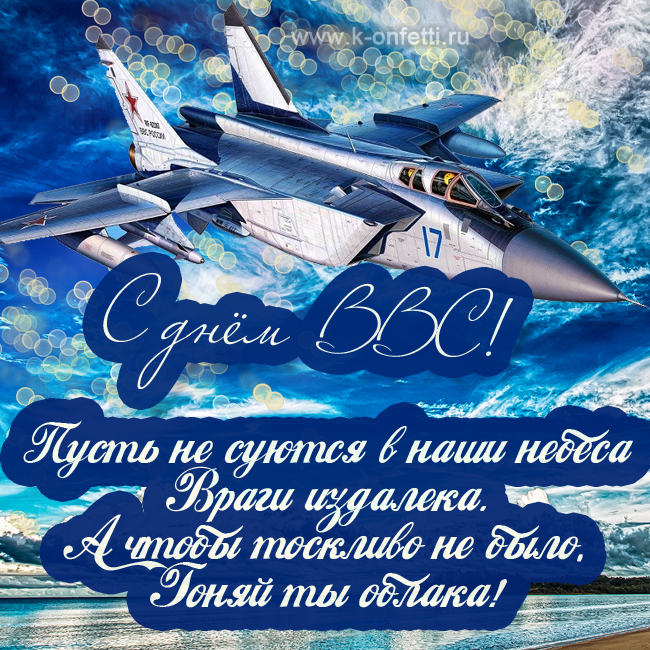Открытка с Днем ВВС.
