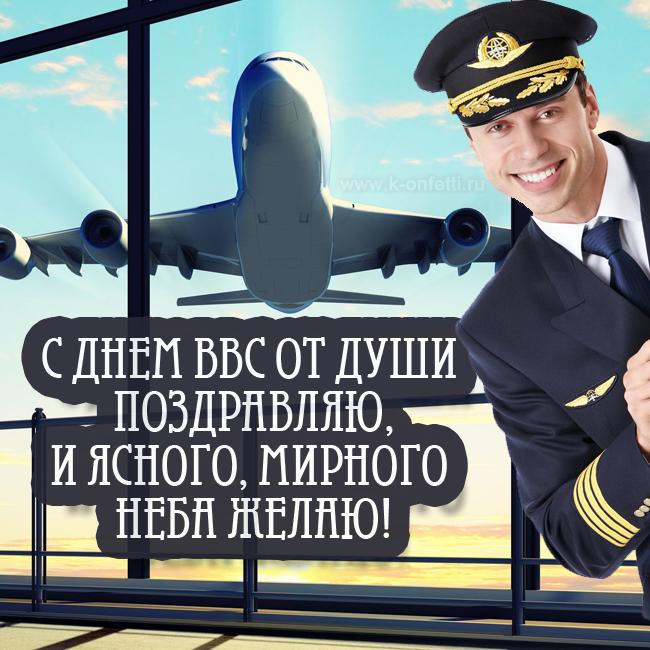 Эксклюзивные и красивые открытки с Днем ВВС и ВКС на 12 августа
