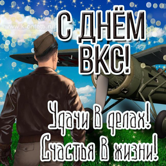 С Днем ВКС.
