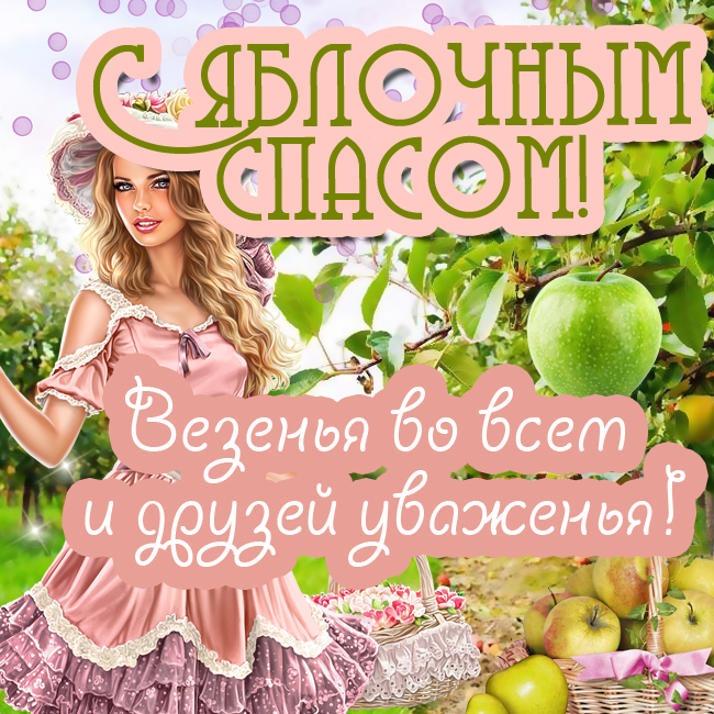 Открытки с Яблочным спасом.