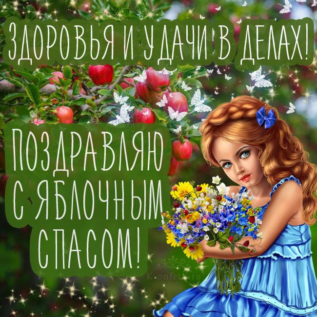 Красивые открытки с Яблочным Спасом (эксклюзивная пополняемая коллекция)