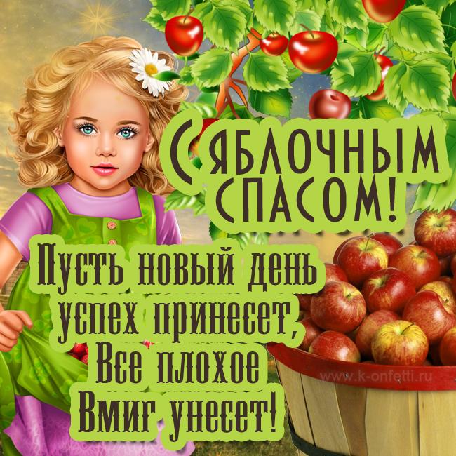 Открытки с яблочным спасом бесплатно.