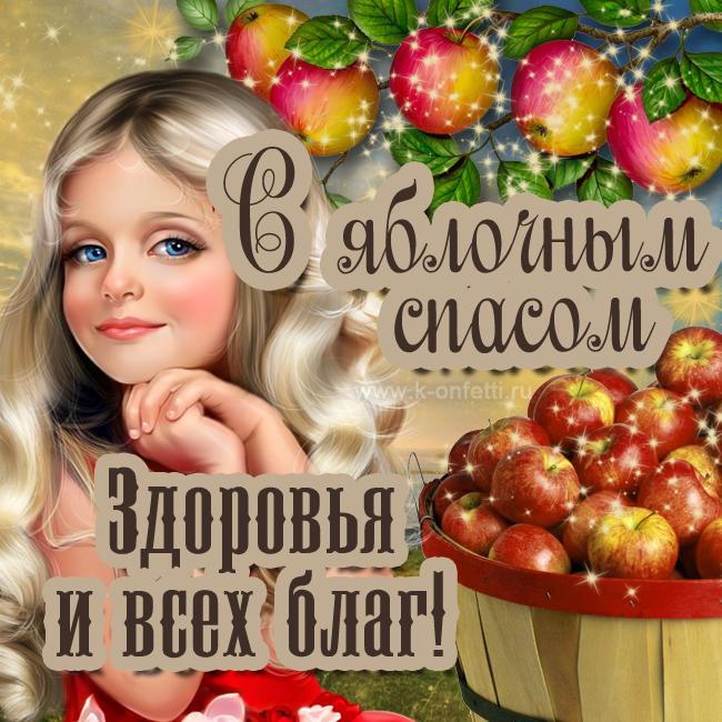 Картинка на Яблочный спас.