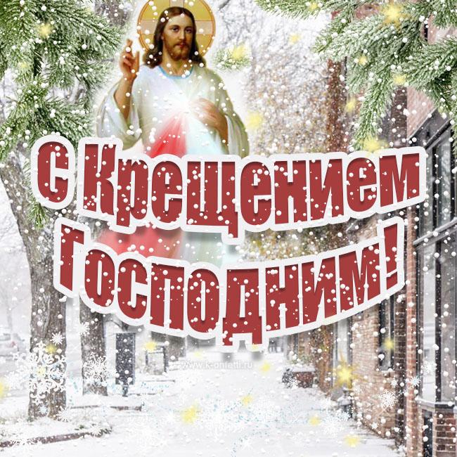 Крещение Господне картинка.