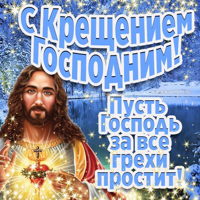 Картинка с Иисусом на фоне воды.