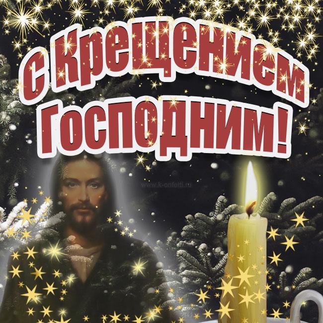 Красивая открытка с Крещением Господним.