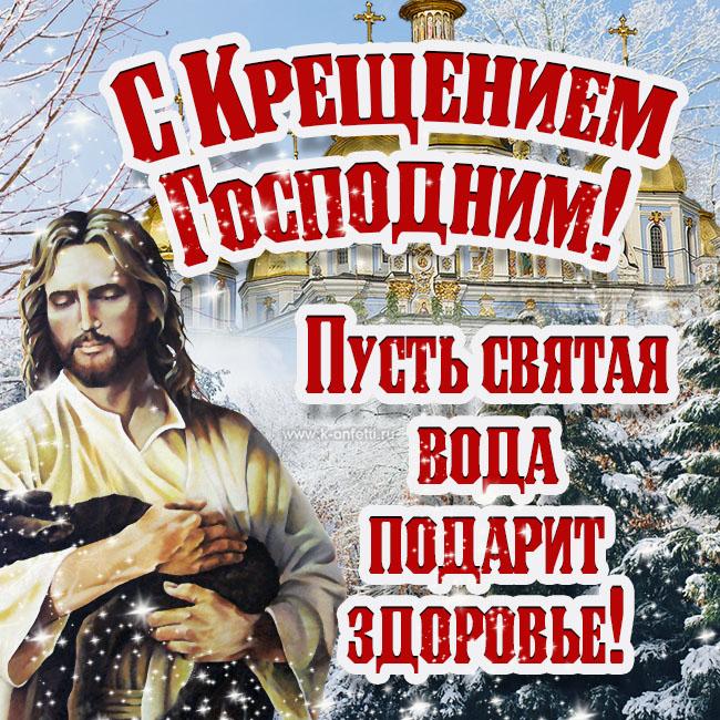 Картинка с Иисусом Христом на крещение господне.