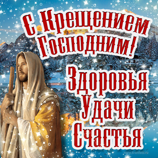 Скачать открытки с Крещением Господним.