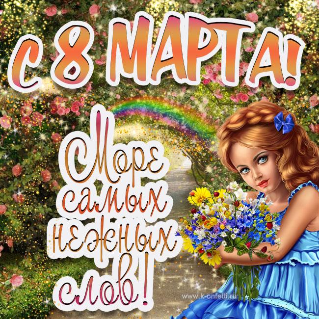 Самые красивые открытки с 8 Марта сестре (бесплатная пополняемая коллекция)