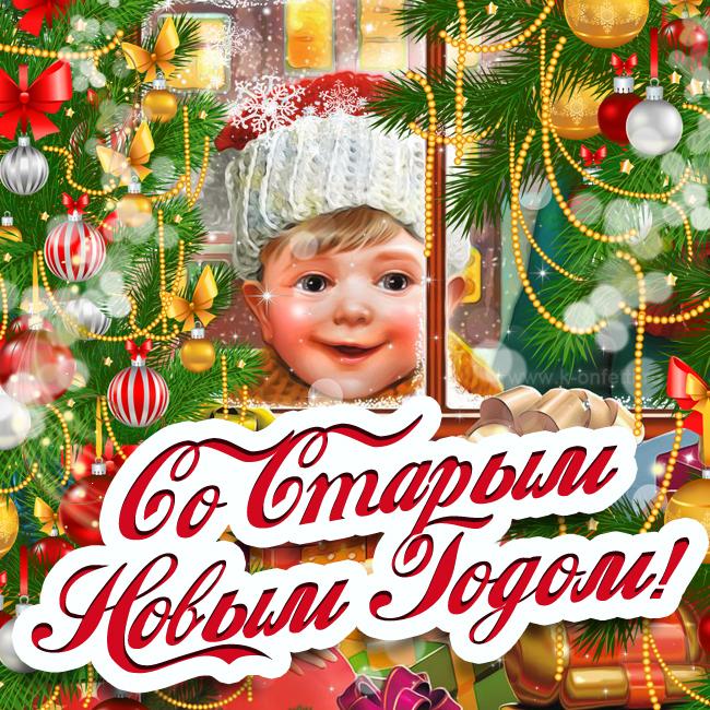 Красивые открытки со Старым Новым годом (бесплатная подборка)
