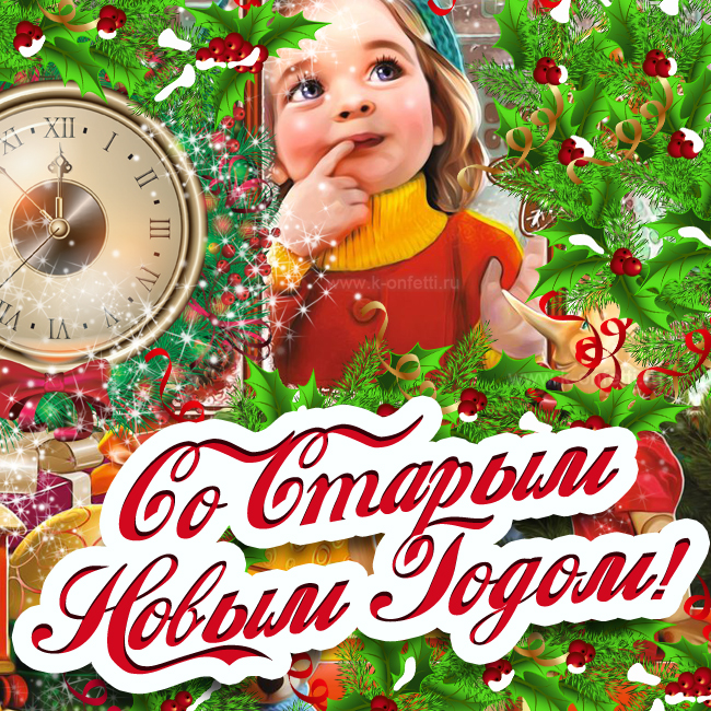 Картинка к Старому новому году.