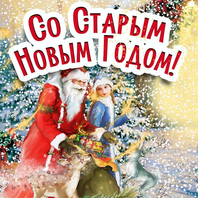 Открытка со Старым Новым годом.