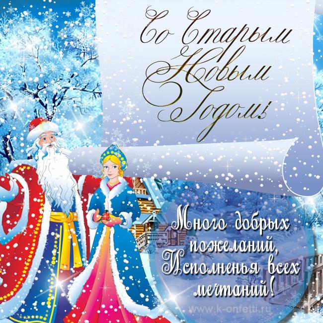 Картинка со Старым Новым годом.