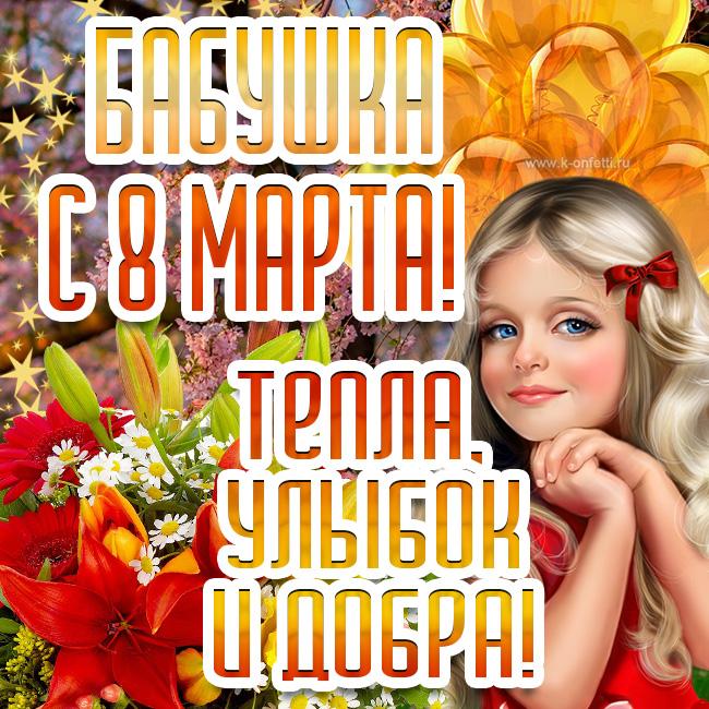 Красивые открытки с 8 Марта бабушке с поздравлениями