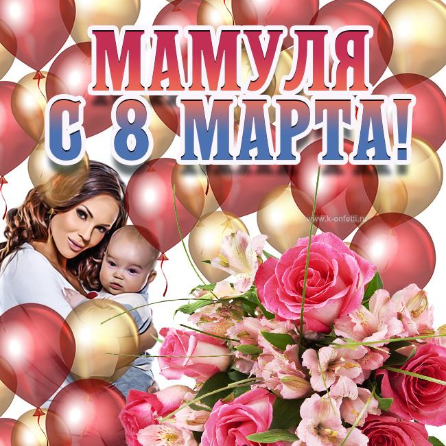Картинка с праздником весны маме.