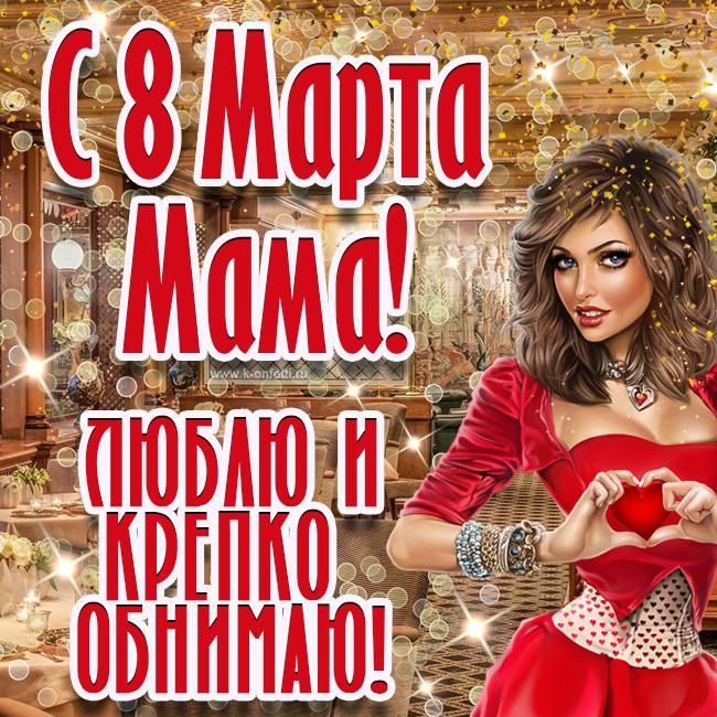 Картинка маме на 8 Марта люблю и обнимаю!