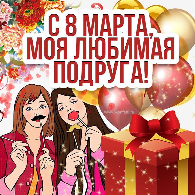 Эффектные открытки с 8 Марта подруге (пополняемая коллекция с поздравлениями)